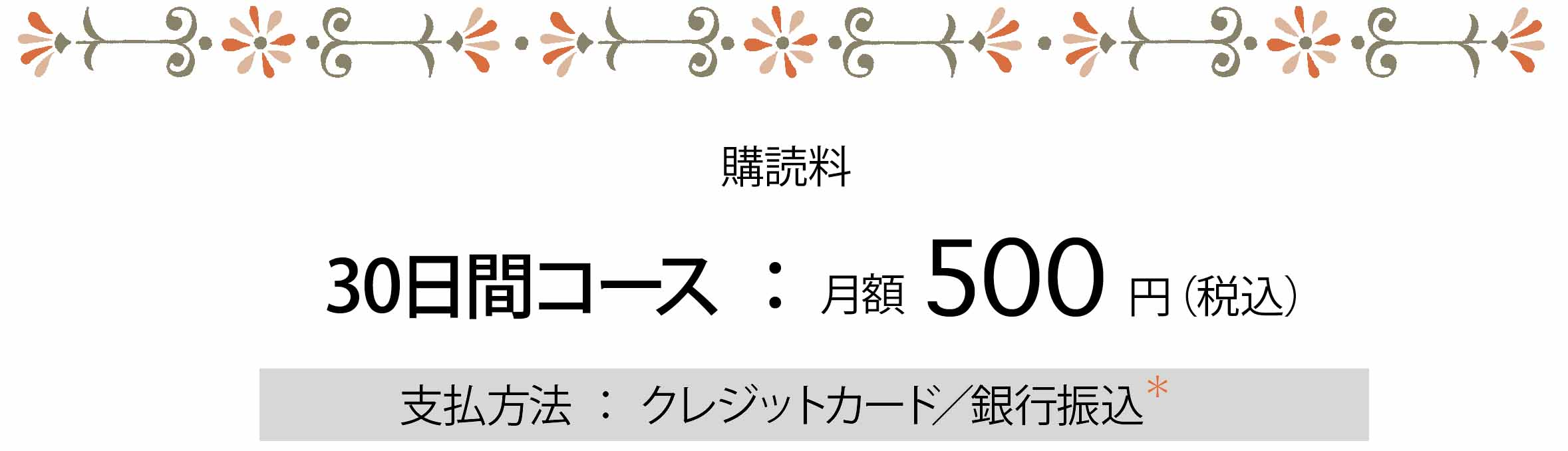 Marguerite購読料500