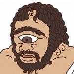 保護中: 第6回 キュクロポスがひとつ目なワケ