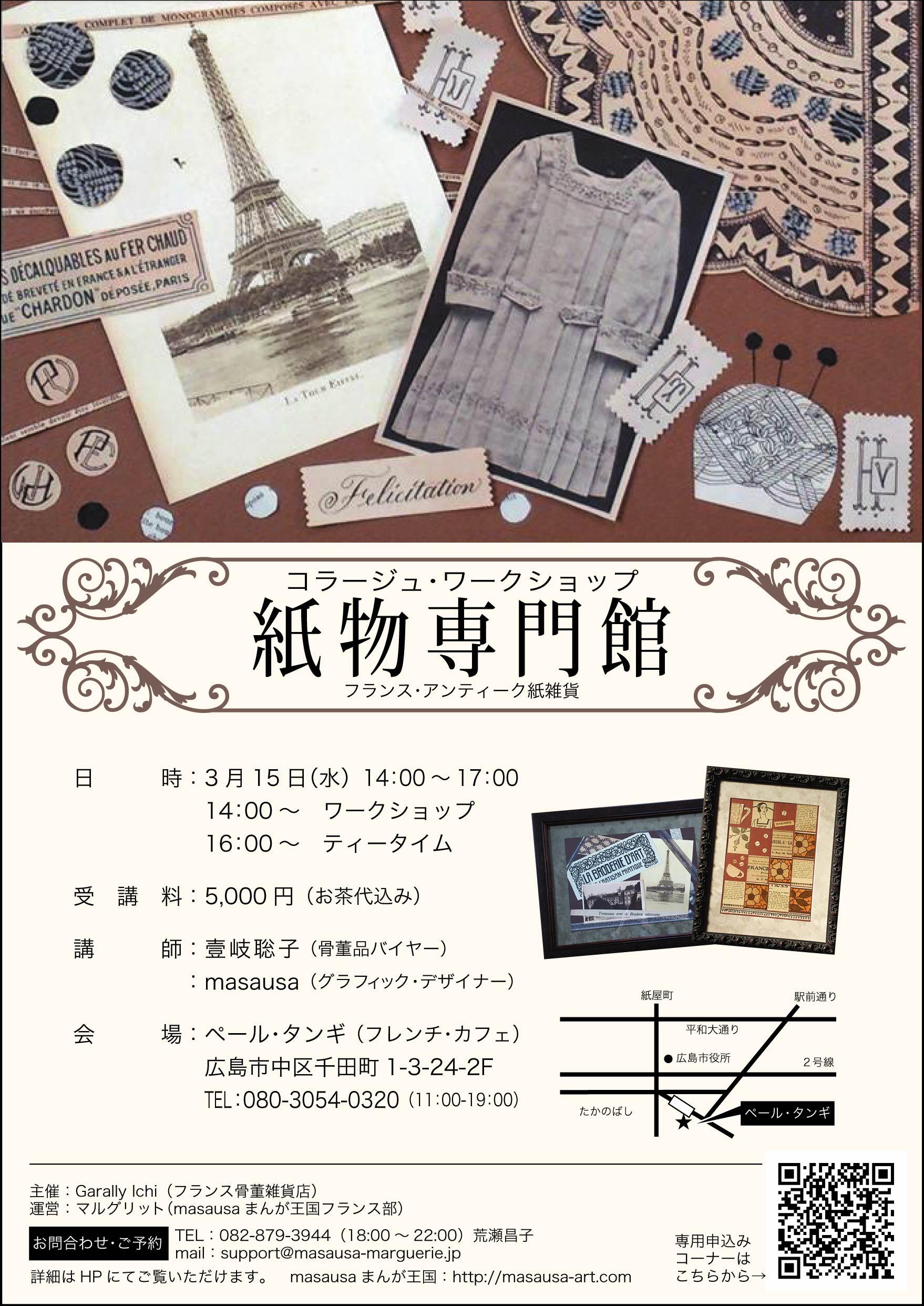 紙物専門館広告a5