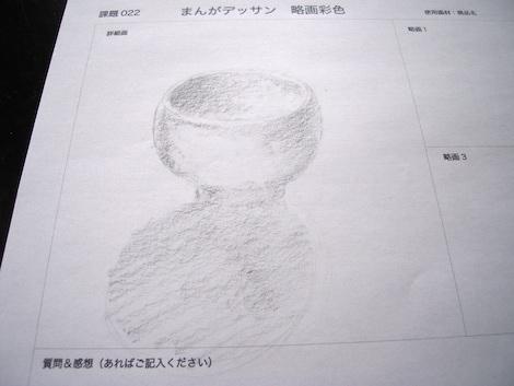 p061masausa_3