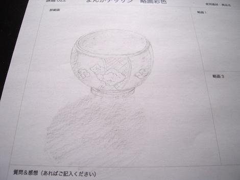 p061masausa_4