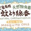 保護中: 日常*第120話 蚊取り線香